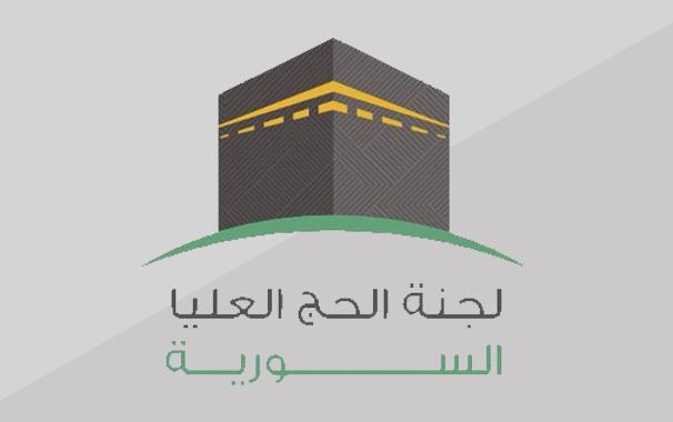 Hajj Committee