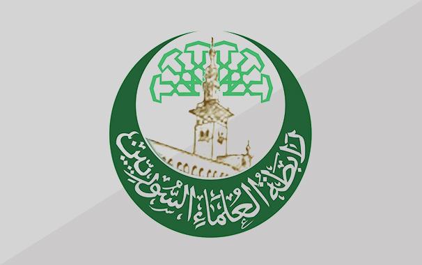 Syrian Scholar's Association